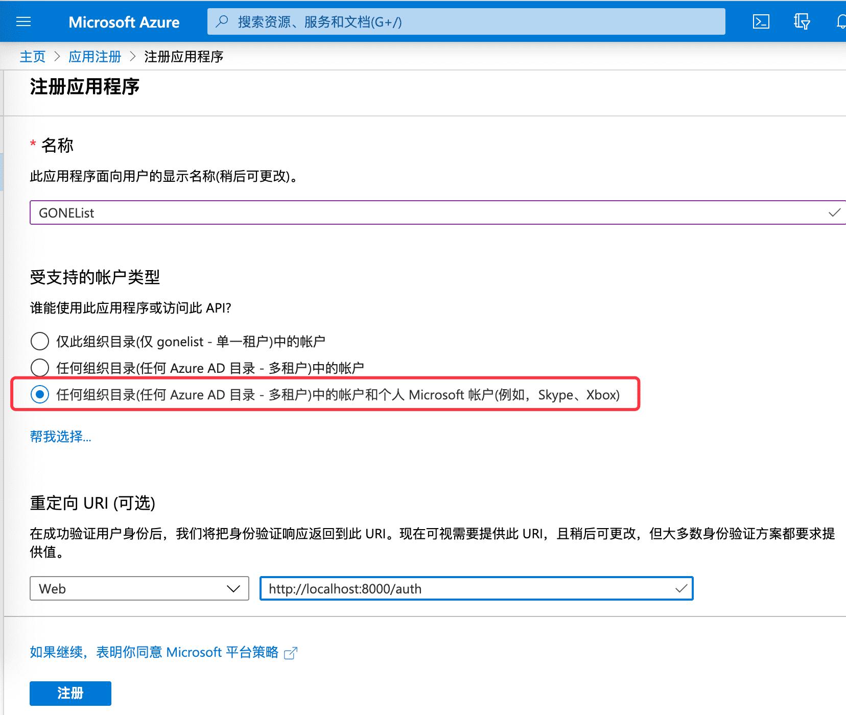 register-app
