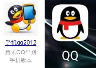 qq-old