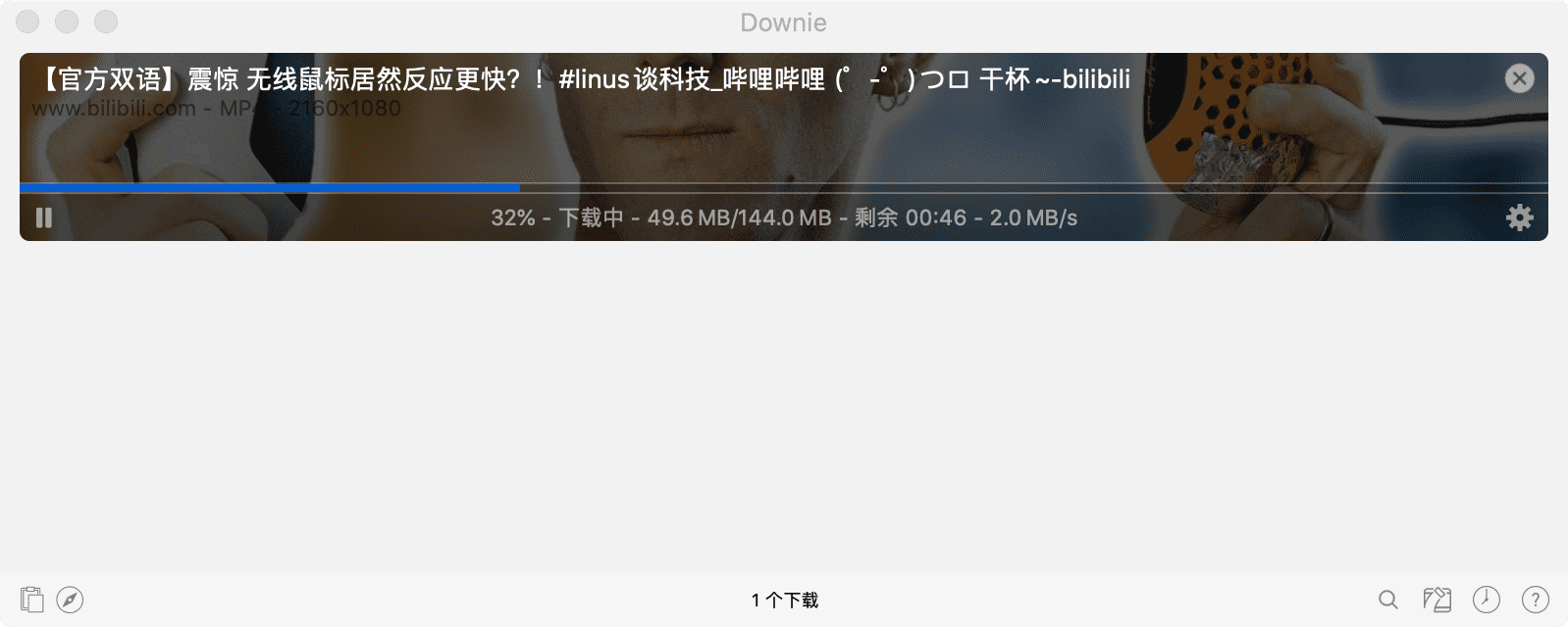 downie-download