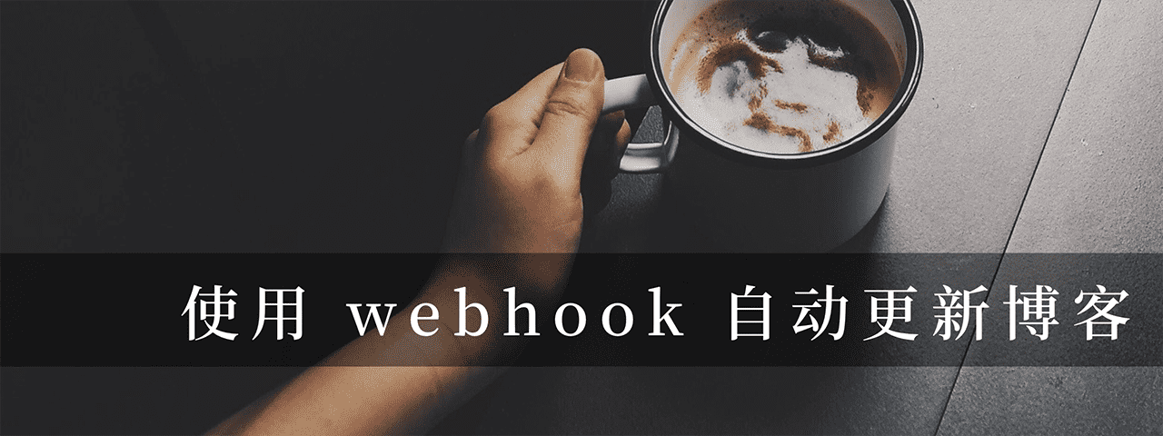 webhook_header.png